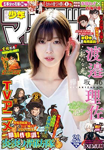 週刊少年マガジン 2020年 第20号