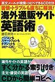 英文メ-ルが検索・コピペできるCD付き苦情・トラブルも直ちに解消! 海外通販サイト英語術