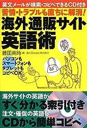 JIMMY CHOOのサイトで通販開始!日本在住ならROW(?)/ENを選択