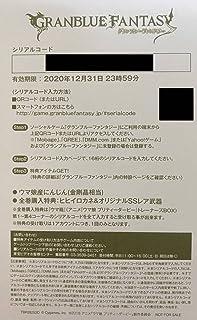 ウマ箱第4コーナー グランブルーファンタジー シリアルコード ウマ娘産にんじん(金剛晶相当)