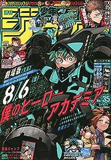 [雑誌] 週刊少年ジャンプ 2021年35号