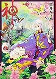 神とよばれた吸血鬼(4) (ガンガンコミックスONLINE)