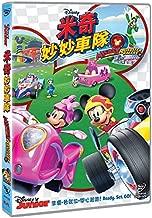 Mickey And The Roadster Racers (Region 3 DVD / Non USA Region) (Hong Kong version / English Language. Mandarin & Cantonese Dubbed) 米奇妙妙車隊 DVD
