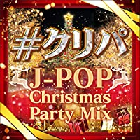 #クリパ ~J‐POP Christmas Party Mix~