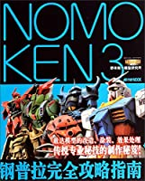 NOMOKEN3野本宪一模型研究所:钢普拉完全攻略指南