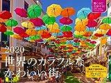 2020 世界のカラフルなかわいい街 カレンダー〈驚くほど色鮮やか 高演色 広色域「Lastacie」で印刷〉 ( カレンダー )