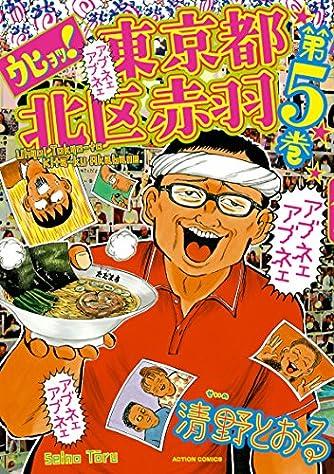 ウヒョッ! 東京都北区赤羽(5) (アクションコミックス)