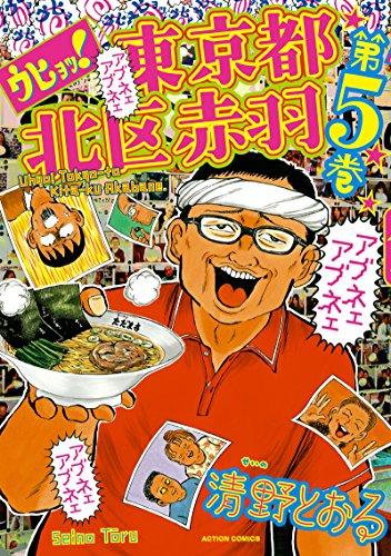 ウヒョッ! 東京都北区赤羽(5) (アクションコミックス) - 清野 とおる