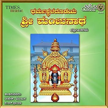 Dharmasthaladodaya Sri Manjunatha