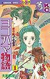 ヨコハマ物語(1) (デザートコミックス)