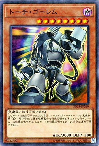 遊戯王/トーチ・ゴーレム(ノーマルパラレル)/STRUCTURE DECK -パワーコード・リンク-