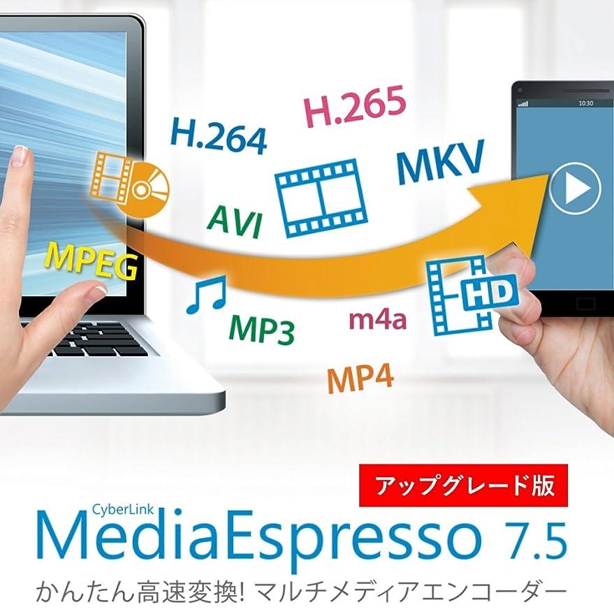 損失詳細にとまり木MediaEspresso 7.5 Deluxe アップグレード版  ダウンロード版