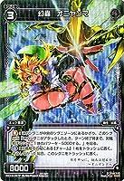 ウィクロス 幻蟲 オニヤンマ(パラレル) / WX-13 アンフェインドセレクター / WIXOSS