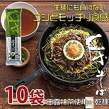 茶そば(乾麺)200gx10袋 玉露抹茶使用