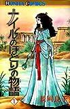 ナイルのほとりの物語 (1) (ボニータコミックス)