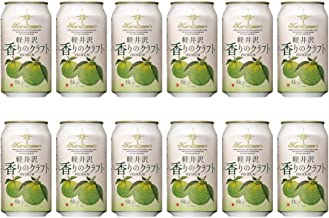軽井沢ビール お試し 軽井沢香りのクラフト柚子 12缶セット 350ml×12缶 N-EC