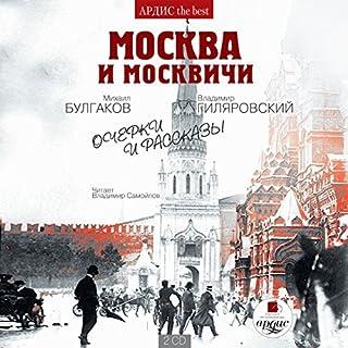 Moskva Krasnokamennaya cover art