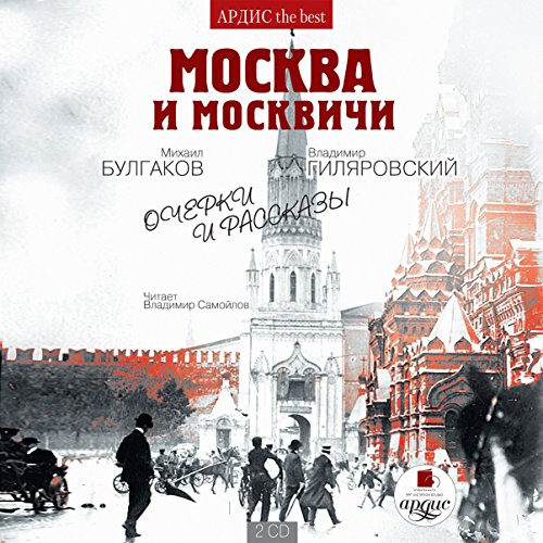 Moskva Krasnokamennaya audiobook cover art