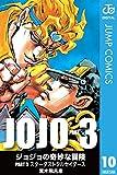 ジョジョの奇妙な冒険 第3部 モノクロ版 10 (ジャンプコミックスDIGITAL)