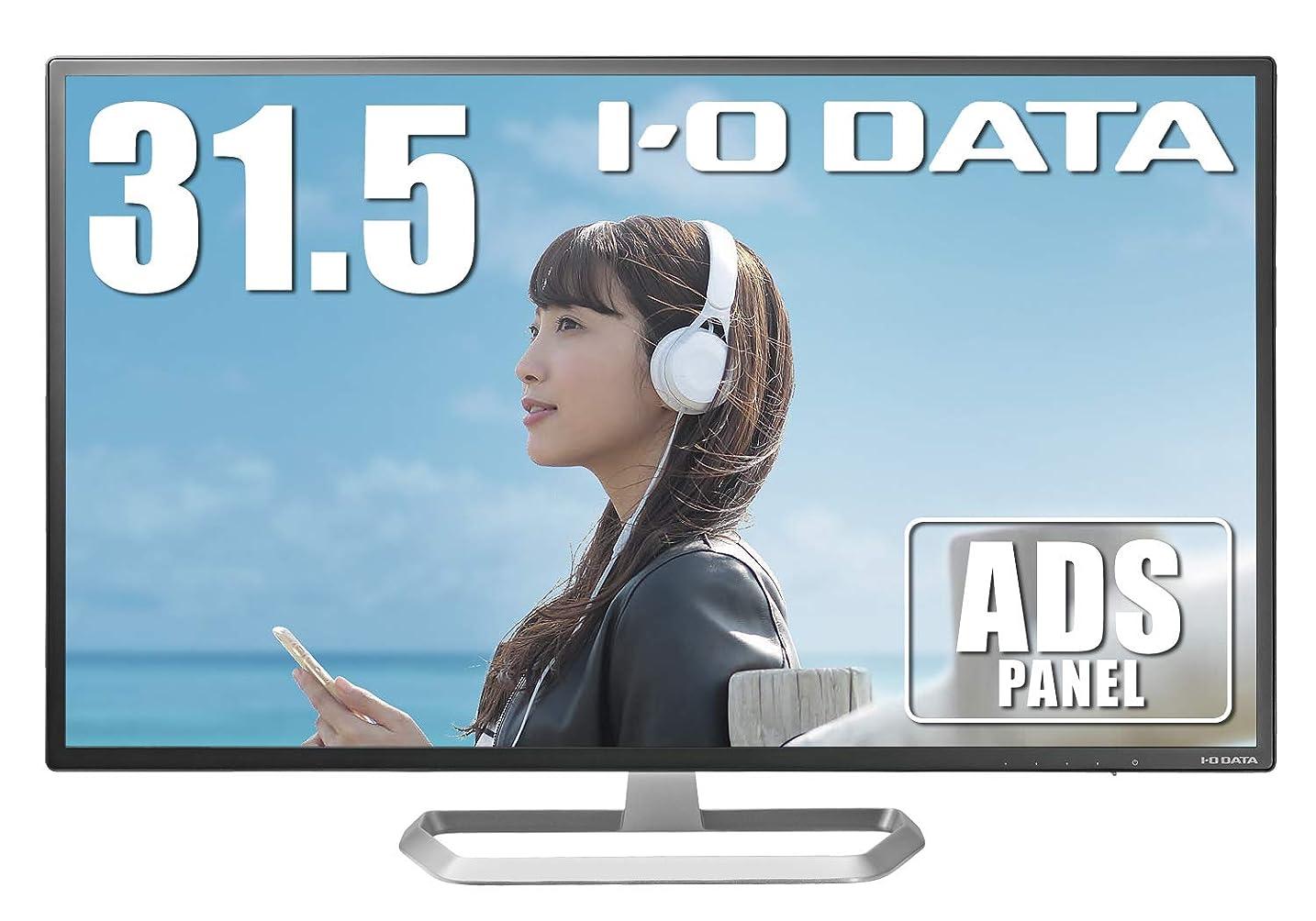 走る不屈制約I-O DATA モニター ディスプレイ 31.5型 広視野角ADSパネル HDMI×2 DisplayPort 3年保証 土日もサポート EX-LD321DB