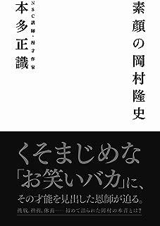 素顔の岡村隆史 (ヨシモトブックス)