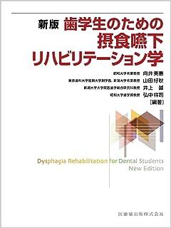 新版 歯学生のための摂食嚥下リハビリテーション学