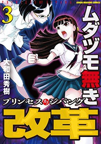 ムダヅモ無き改革 プリンセスオブジパング 3 (近代麻雀コミックス)