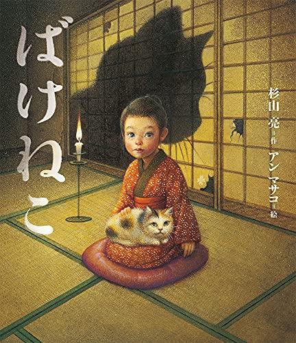 ばけねこ (おばけ話絵本 5)