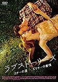 ラブストーリーズ コナーの涙/ラブストーリーズ エリナーの愛情[DVD]