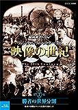 NHKスペシャル デジタルリマスター版 映像の世紀 第7集 勝者...[Blu-ray/ブルーレイ]
