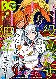 【電子版】B's-LOG COMIC 2021 Mar. Vol.98 [雑誌]