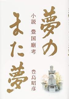 小説 豊国廟考 ―夢のまた夢―