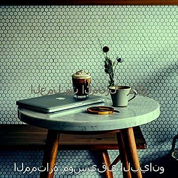 العمل من المنزل - مزاج