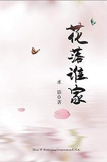 Hua Luo Shui Jia (Chinese Edition)