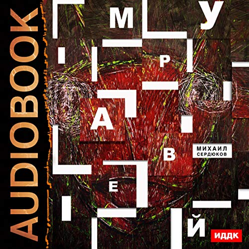 Ant (Russian Edition) audiobook cover art