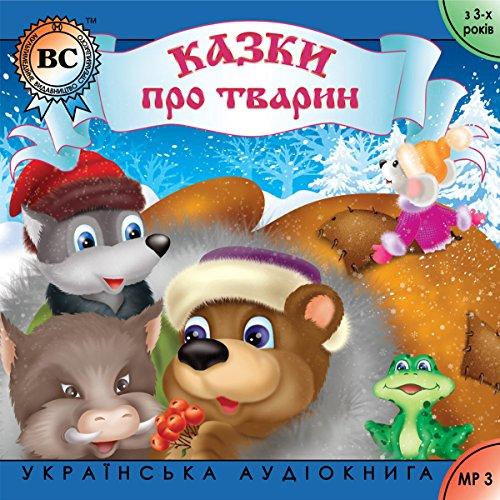 Kazki pro tvarin. Chast' 1 audiobook cover art