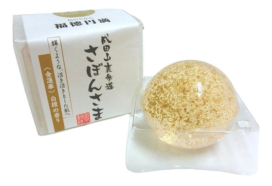 加速度ほめる好み成田山表参道 さぼんさま〈金蓮華〉白檀の香り 100g