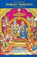 Shri Valmikhi Sampoorna Ramayana