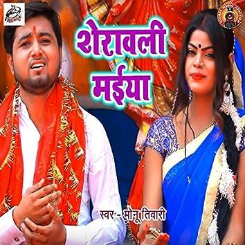 Sherawali Maiya - Single