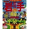 まっぷる岩手 盛岡・遠野・平泉'11-12 (まっぷる国内版)