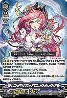 ヴァンガード V-EB15/004 パーフェクトパフォーマンス アンジュ (VR ヴァンガードレア) Twinkle Melody