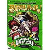 MANGA謎解きハンターQ 恐竜絶滅の謎を追え!