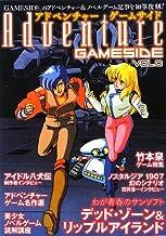 アドベンチャーゲームサイド Vol.0 (GAMESIDE BOOKS) (ゲームサイドブックス)