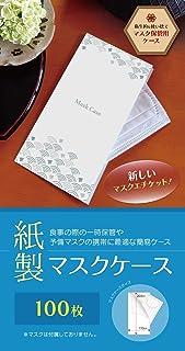 【日本製】紙製 マスクケース 和柄 (波千鳥)100枚 マスク ケース 紙 使い捨て 上質紙