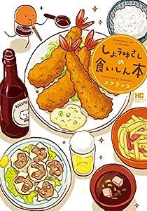 しょうゆさしの食いしん本 (まんがタイムコミックス)