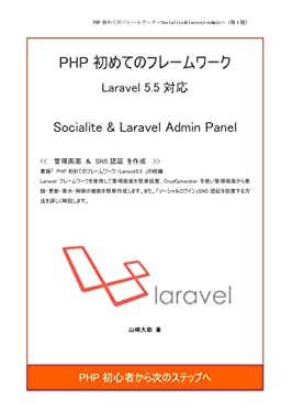 Laravel5 / Socialite Laravel Admin Panel (Japanese Edition)