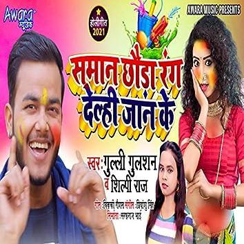Saman Chhauda Rang Denhi Jaan Ke