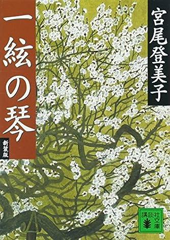 新装版 一絃の琴 (講談社文庫)
