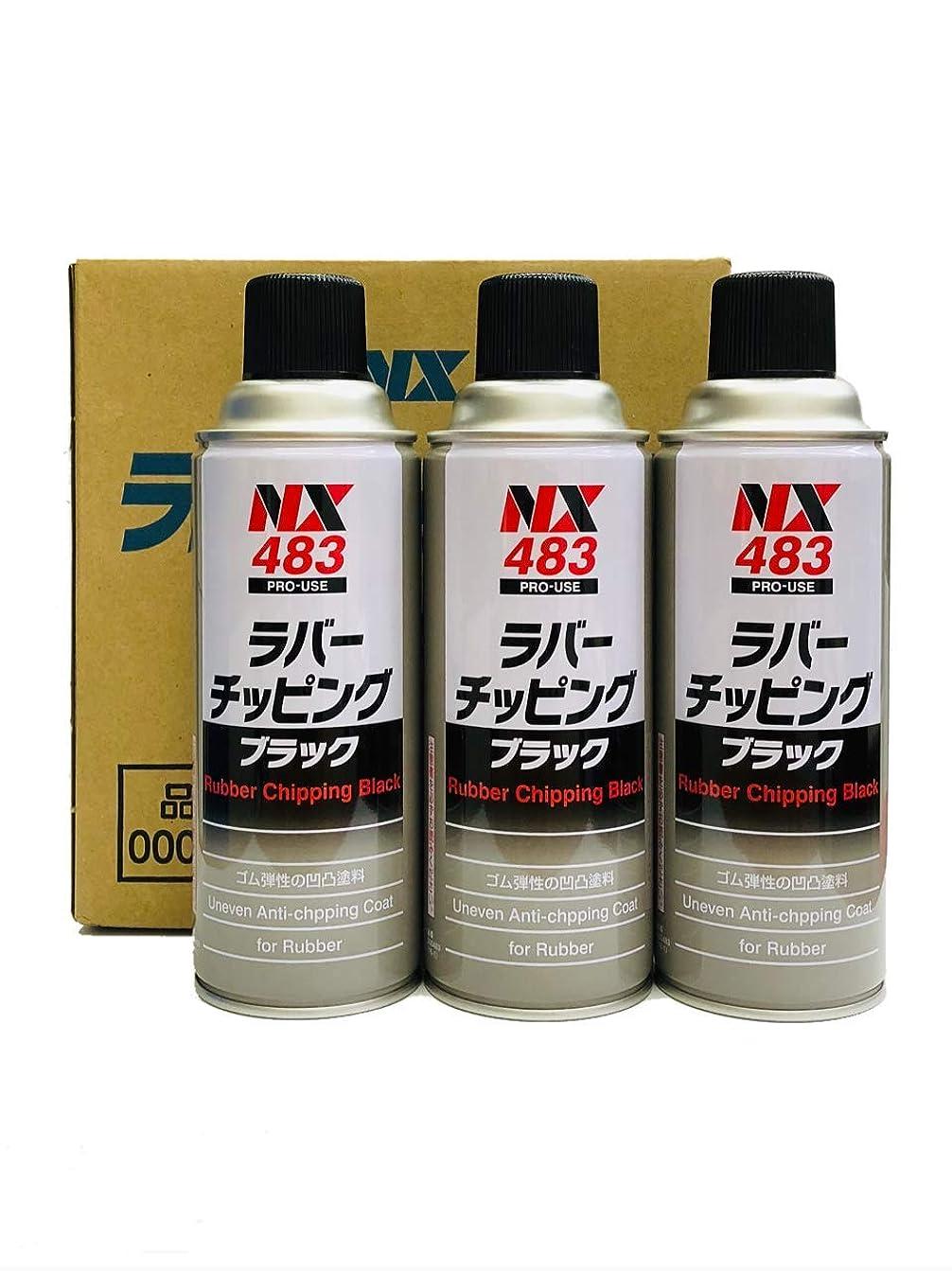 散らす全員寄付するタイホーコーザイ ラバーチッピング ブラック NX483 420ML 3本組