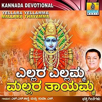 Yellara Yellamma Mallara Thayamma
